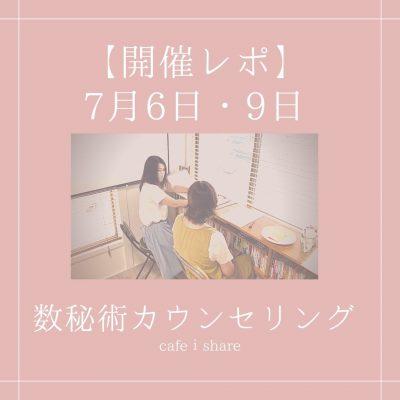 【開催レポ】数秘カウンセリング ~in cafe ⅰshare~
