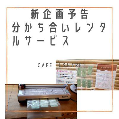 新企画予告!!  【i share分かち合いレンタルサービス】